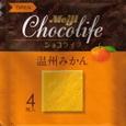 Chocolife_unsyumikan