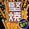Katayaki_pretz