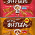 Natukasi_no_agepan