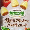 Takenoko_no_sato_vanilla