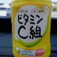 Vitamin_cgumi