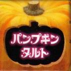 Tirol_pumpkin
