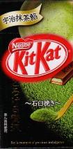 Kitkat_ujimachaan