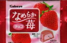 Nameraka_ichigo