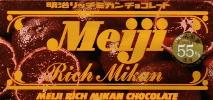 Meiji_rich_mikan