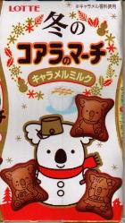Huyu_no_koala