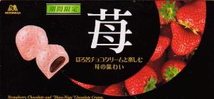 Ichigo_strawberry_and_horoniga_chocolate