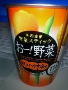 Oh_yasai_1