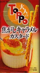 Otona_no_toppo