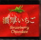 Tirol_strawberry_chocolate