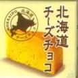 Tirol_hokkaido_cheese